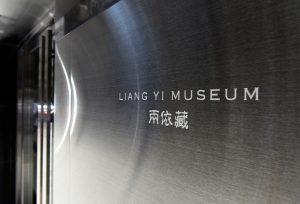 Liang Yi Museum sign